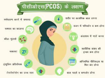 PCOS/PCOD के घरेलू उपचार, कारण और लक्षण | PCOD Ke Gharelu Upchar