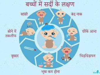 बच्चाें का सर्दी-जुकाम ठीक करेंगे ये 5 घरेलू नुस्खे | Bachon Ki Sardi Ka Ilaj