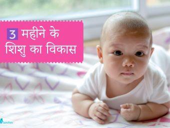 3 महीने के बच्चे की गतिविधियां, विकास और देखभाल |  3 Mahine Ke Shishu Ka Vikas