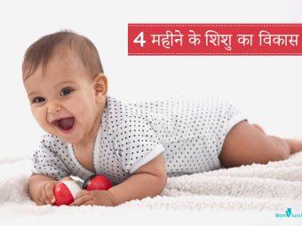 4 महीने के बच्चे की गतिविधियां, विकास और देखभाल | 4 Mahine Ke Shishu Ka Vikas