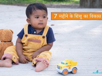 7 महीने के बच्चे की गतिविधियां, विकास और देखभाल | 7 Mahine Ke Shishu Ka Vikas
