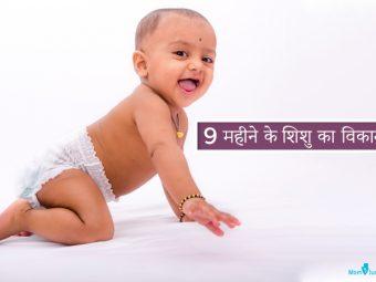 9 महीने के बच्चे की गतिविधियां, विकास और देखभाल | 9 Mahine Ke Shishu Ka Vikas