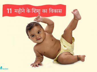11 महीने के बच्चे की गतिविधियां, विकास और देखभाल | 11 Mahine Ke Shishu Ka Vikas