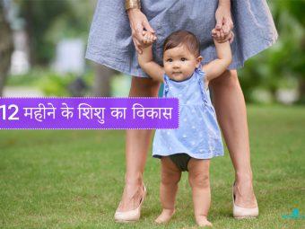 12 महीने के बच्चे की गतिविधियां, विकास और देखभाल | 12 Mahine Ke Shishu Ka Vikas