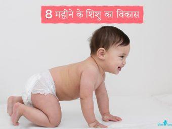8 महीने के बच्चे की गतिविधियां, विकास और देखभाल | 8 Mahine Ke Shishu Ka Vikas