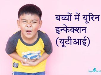बच्चों में यूरिन इन्फेक्शन (यूटीआई) के लक्षण, कारण व इलाज | Bacho Me Urine Infection (UTI) Ke Lakshan
