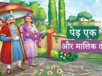 अकबर बीरबल की कहानी: पेड़ एक और मालिक दो   Ek Ped Aur Maalik Do