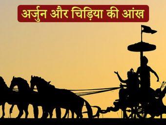 महाभारत की कहानी: अर्जुन और चिड़िया की आंख | Arjun Aur Chidiya Ki Aankh