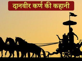 महाभारत की कहानी: दानवीर कर्ण | Danveer Karan Ki Katha