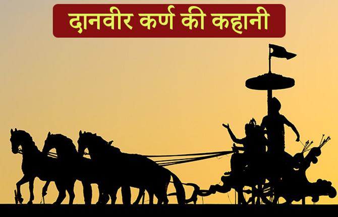 Story of Mahabharata Danveer Karna