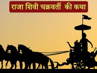 महाभारत की कहानी: राजा शिवी चक्रवर्ती | King Shibi Story in Hindi