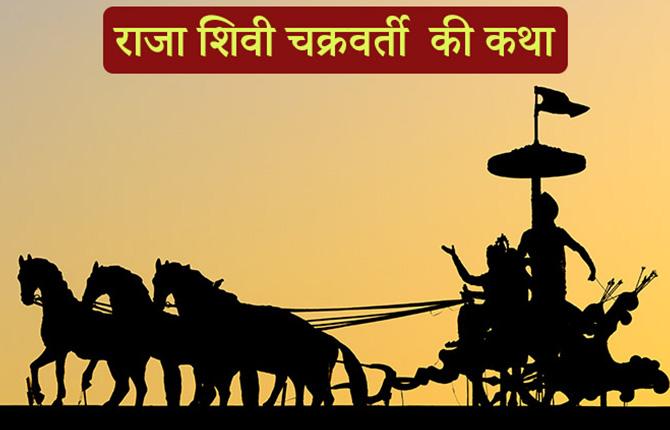 Story of Mahabharata King Shiva Chakraborty
