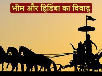 महाभारत की कहानी: भीम और हिडिंबा का विवाह | Bheem Hidimba Ka Vivah