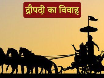 महाभारत की कहानी: द्रौपदी का विवाह | Draupadi Ki Shaadi