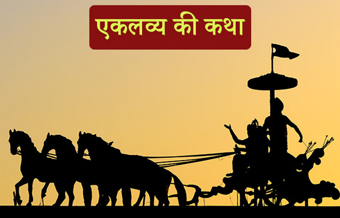 Story of Mahabharata Story of Eklavya