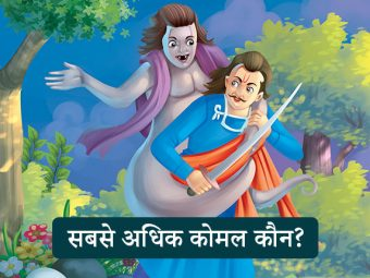 विक्रम बेताल की कहानी: सबसे अधिक कोमल कौन? - बेताल पच्चीसी ग्यारहवीं