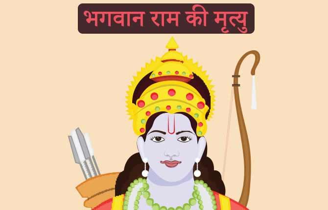Story of Ramayana Death of Lord Rama