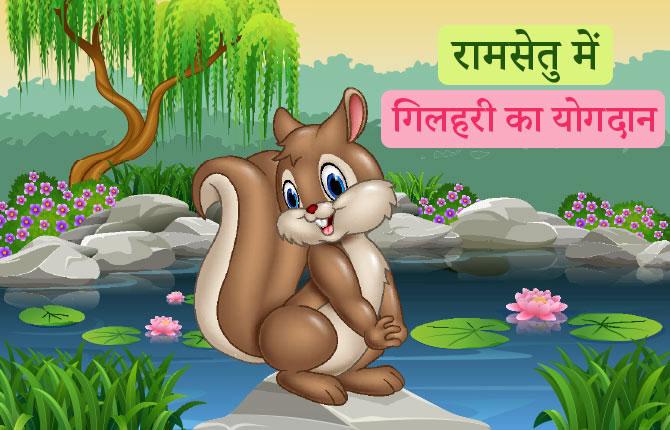 Story of Ramayana Squirrel's contribution to Ram Setu