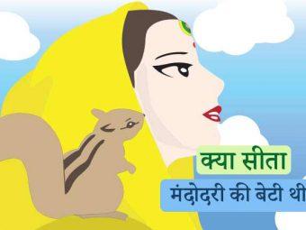 रामायण की कहानी: क्या सीता मंदोदरी की बेटी थी?