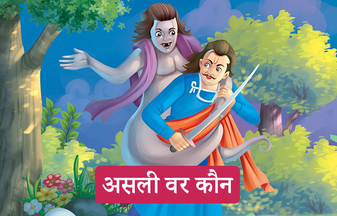 Story of Vikram Betal Asli Var Kaun - Betal Twenty Five Fifth Story