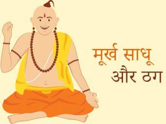 मूर्ख साधू और ठग  | The Foolish Sage And Swindler In Hindi