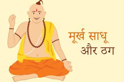 मूर्ख साधू और ठग    The Foolish Sage And Swindler In Hindi