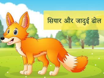 सियार और जादुई ढोल | The Jackal And The Drum Story In Hindi