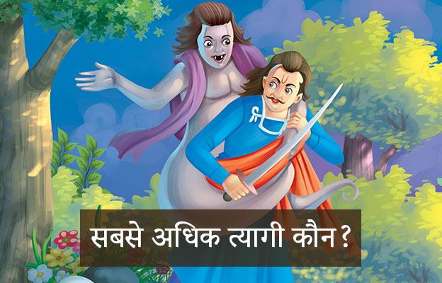 Vikram Betal the story