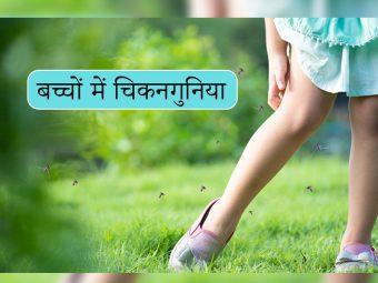 बच्चों में चिकनगुनिया के लक्षण, निदान और इलाज | Bacho Me Chikungunya Fever In Hindi