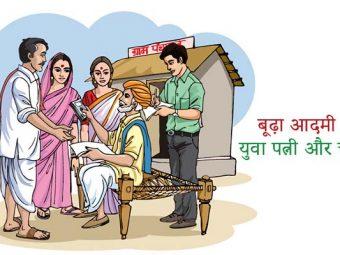 बूढ़ा आदमी, युवा पत्नी और चोर | Budha Aadmi Yuva Patni Aur Chor Story In Hindi