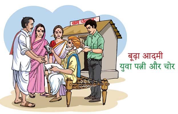 Budha Aadmi Yuva Patni Aur Chor Story In Hind