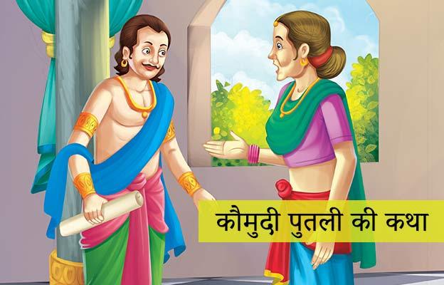 Singhasan Battisi Saatvi putli Kaumudi Story