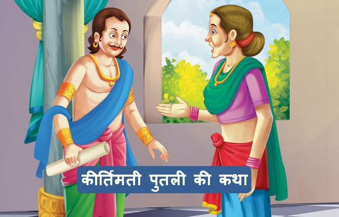 Singhasan Battisi Thirteenth Putli Kiritimati Story In Hindi
