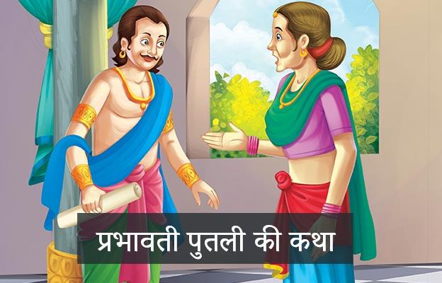 Singhasan-Battisi-aathwi-putli-Pushpawati-Story