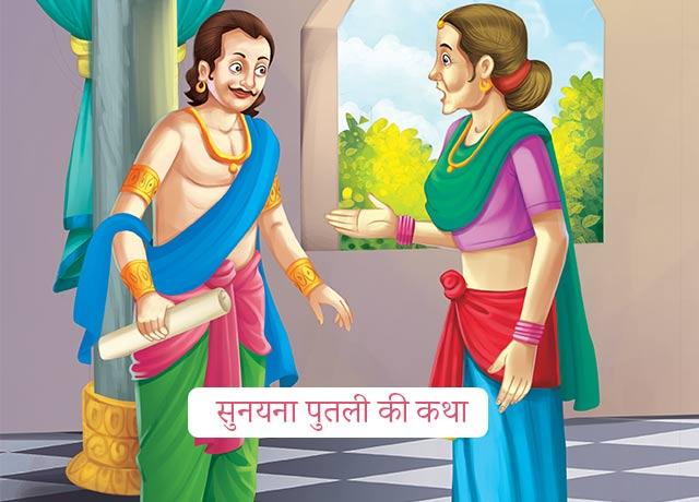 Singhasan Battisi chaudhvin putli Sunayana Story
