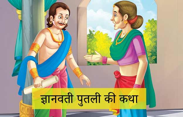 Singhasan Battisi Twentieth Putli Gyanwati Story In Hindi