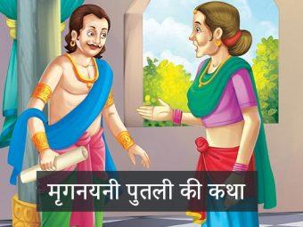 सिंहासन बत्तीसी की छब्बीसवीं कहानी - मृगनयनी पुतली की कथा