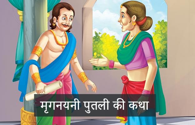 Singhasan Battisi chabisvi putli Mrignaini Story