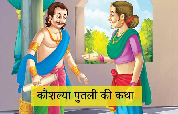 Singhasan Battisi ikatiisvi putli Kaushalya Story