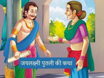 सिंहासन बत्तीसी की 30वीं कहानी - जयलक्ष्मी पुतली की कथा