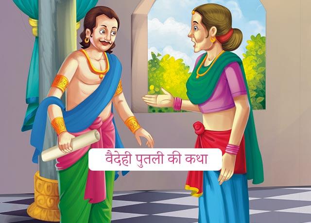 putli-Vaidehi-Story
