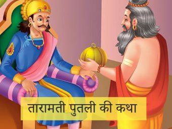 सिंहासन बत्तीसी की अठारहवीं कहानी - तारामती पुतली की कथा