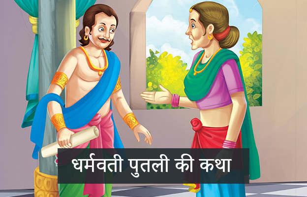 Singhasan Battisi twenty third Putli Dharmavati Story In Hindi