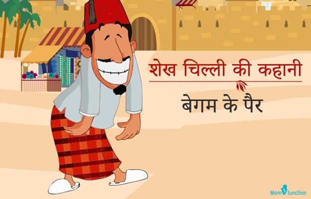 Begam Ke Pair In Hindi