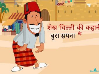 शेख चिल्ली की कहानी : बुरा सपना   Bura Sapna In Hindi