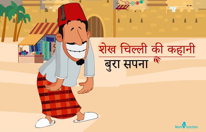 Bura Sapna In Hindi