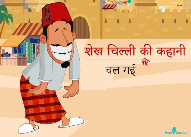 Chal Gayi Story In Hindi