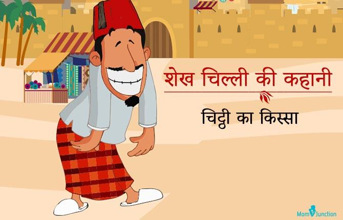 Chitthi Ka Kissa In Hindi