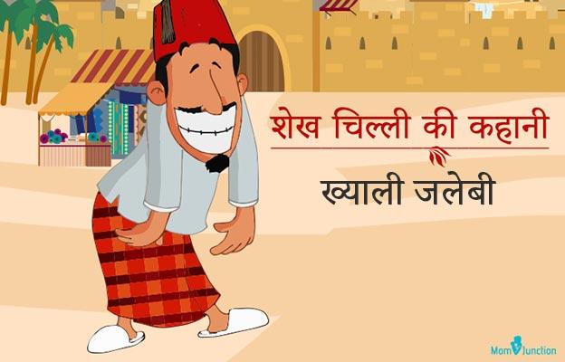 Khayali Jalebi Story In Hindi