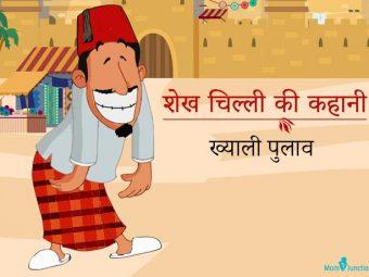 शेखचिल्ली की कहानी : ख्याली पुलाव | Khayali Pulaav In Hindi